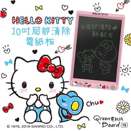 Hello Kitty聯名款 10吋局部清除電紙板