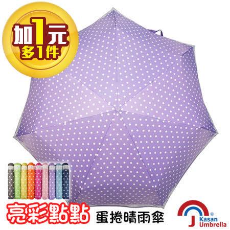 kasan 亮彩點點蛋捲晴雨傘
