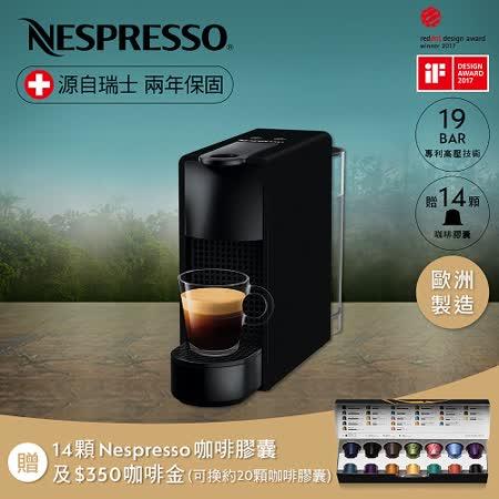 Nespresso 膠囊咖啡機 Essenza Mini 沉穩黑