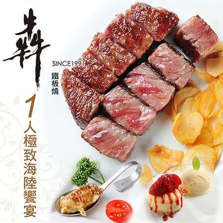 【台北】犇 鐵板燒 單人極致海陸饗宴