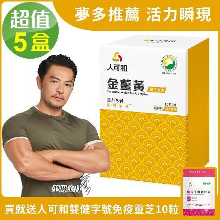 SNQ國家認證金薑黃 樟芝添加x5瓶