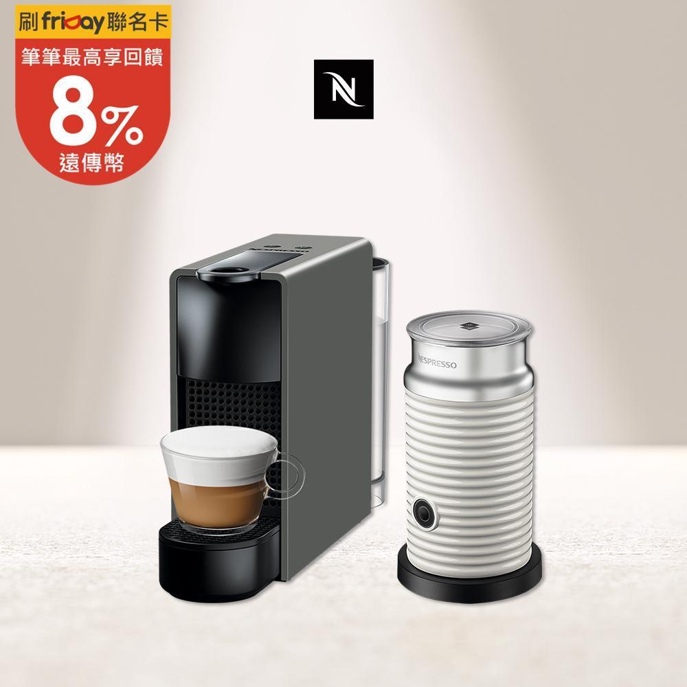 【Nespresso】膠囊咖啡機 Essenza Mini 優雅灰 白色奶泡機組合