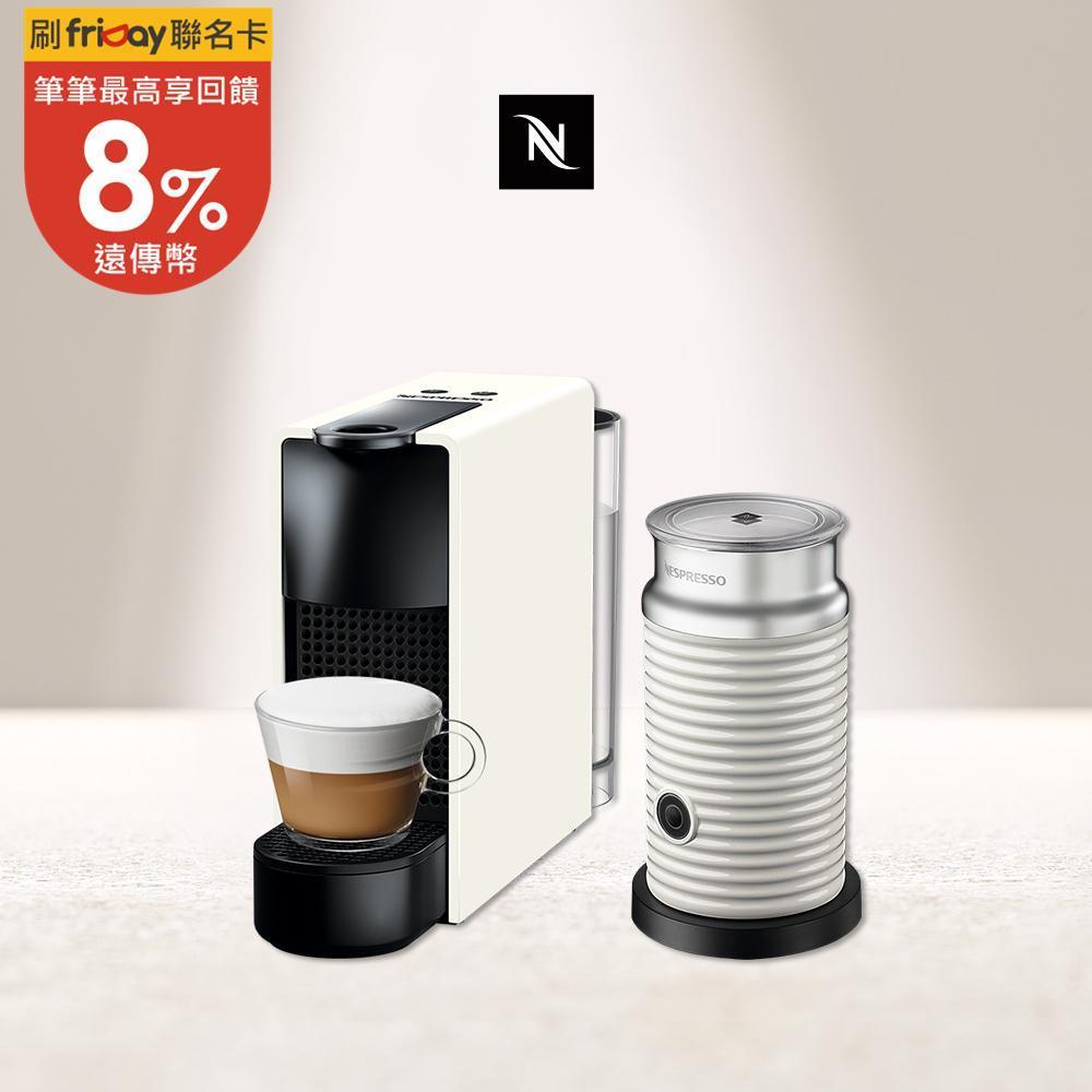 【Nespresso】膠囊咖啡機 Essenza Mini 純潔白 白色奶泡機組合