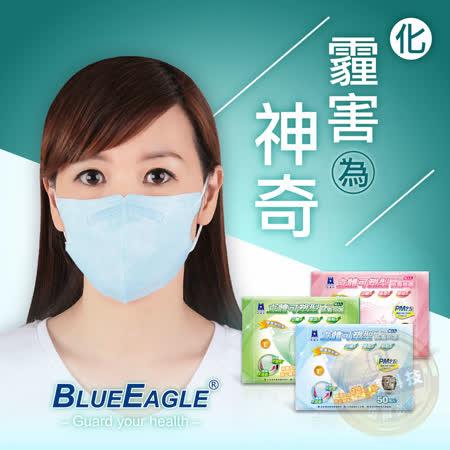藍鷹牌 可塑型防霾PM2.5口罩