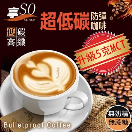 享SO 超低碳防彈咖啡