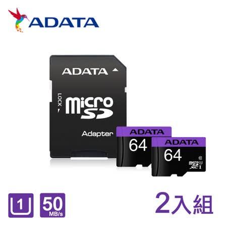 威剛 64GB MicroSDXC UHS-I記憶卡[超值二入]