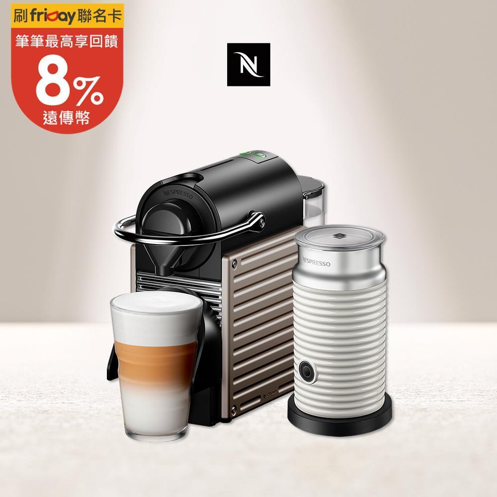 【Nespresso】全品牌送15%遠傳幣