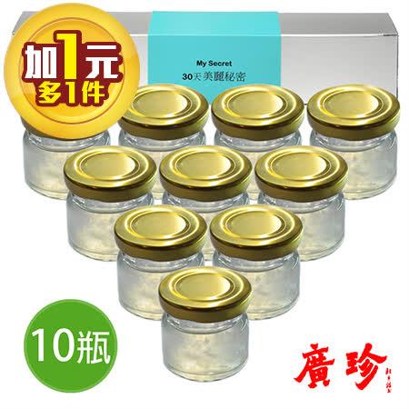 (加1元多一件)【廣珍】30天美麗秘密-燕窩飲X10瓶(30g±5%/瓶)(無糖)