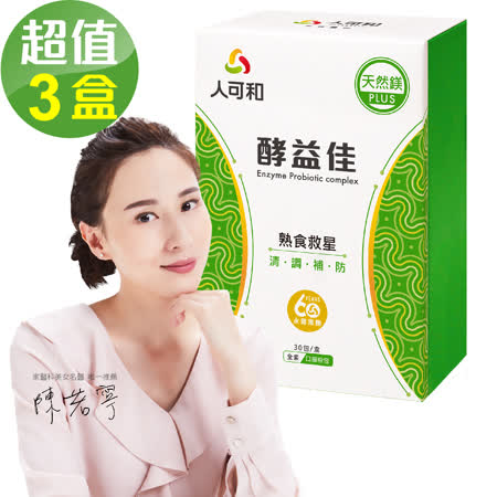 酵益佳 熟食活酵素x3盒