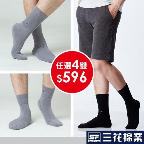 【Sun Flower三花】三花無痕肌棉襪.襪子 (任4雙$596)