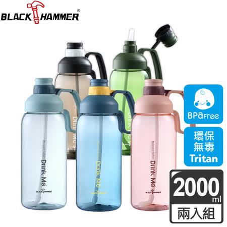 BLACK HAMMER 超大容量運動瓶2入