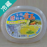 金桔檸檬愛玉1050G /盒