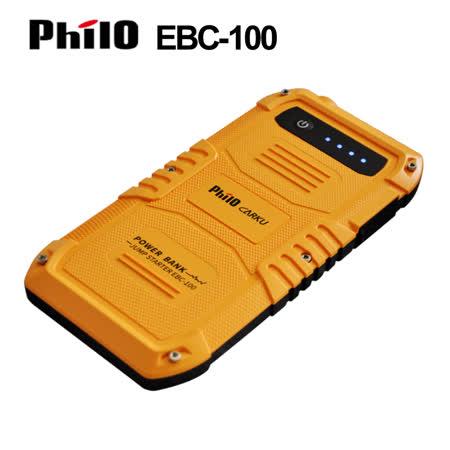 飛樂 Philo EBC-100  大黃蜂版救車行動電源