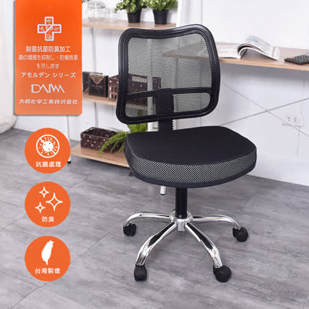 凱堡 Vitus 獨家抗菌防臭電腦椅