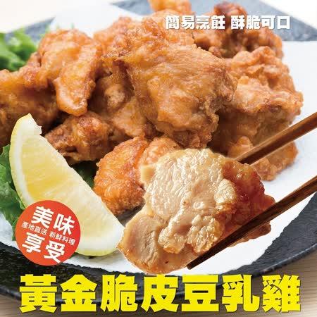 海肉管家-買1送1 黃金脆皮豆乳雞共2包