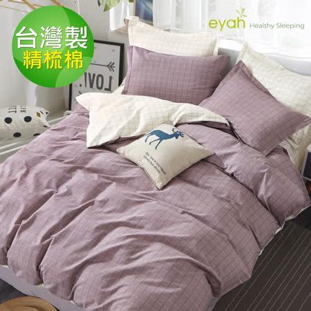 eyah-台灣製寬幅 精梳純棉單人床包二件組