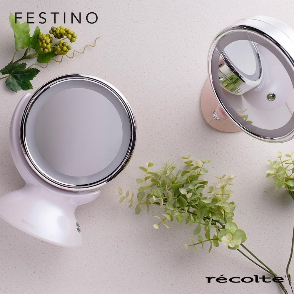 recolte日本麗克特Festino雙面柔光化妝鏡 簡約白