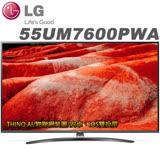 【好康促銷】LG樂金 55吋 4K IPS物聯網液晶電視(55UM7600PWA)*送基本安裝