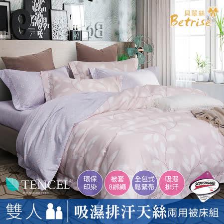 Betrise-3M專利 天絲兩用被床包組