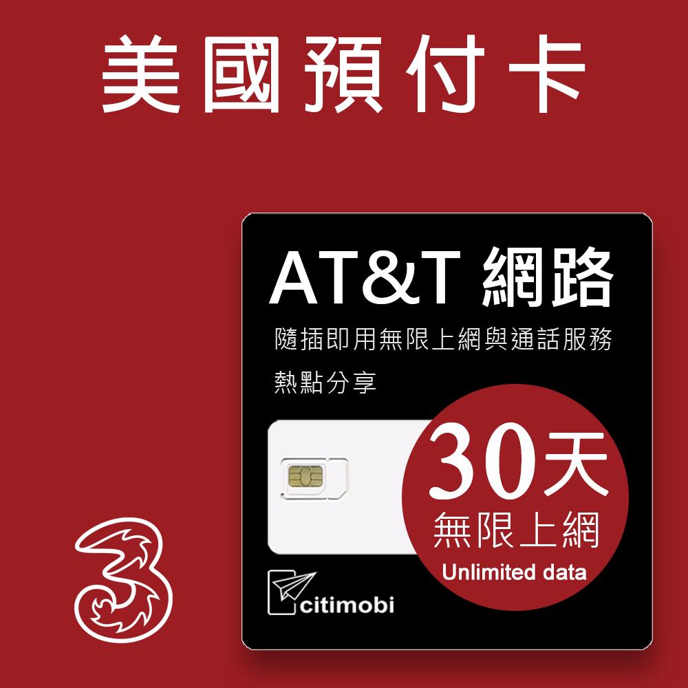 【citimobi 上網卡】美國AT&T網路 - 30天無限上網美國預付卡