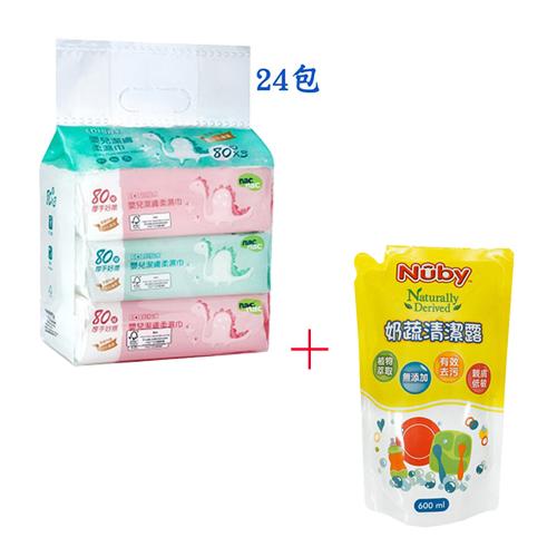 Nac Nac EDI超純水嬰兒潔膚柔濕巾/80抽(24入)(恐龍)+Nuby 奶蔬清潔露補充包 600ml