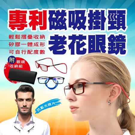 專利磁吸 掛頸老花眼鏡組
