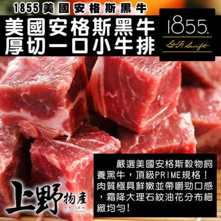 美國安格斯黑牛 厚切一口小牛排x5包
