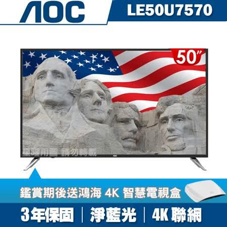 AOC 50吋4K UHD 聯網液晶顯示器+視訊盒