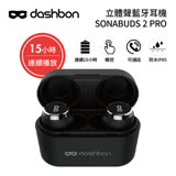 Dashbon 達信邦 SonaBuds 2 pro 5.0 立體聲全無線藍芽耳機