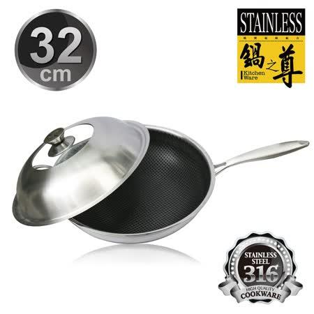 鍋之尊 316不鏽鋼 陶晶二代不沾炒鍋32CM