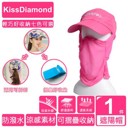 KISSDIAMOND 抗UV收納多功防曬帽