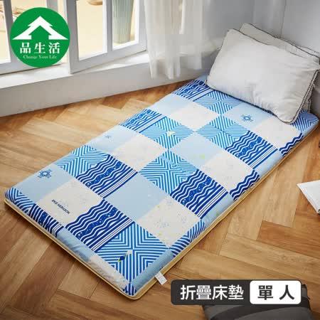 品生活 冬夏兩用鋪棉三折床墊