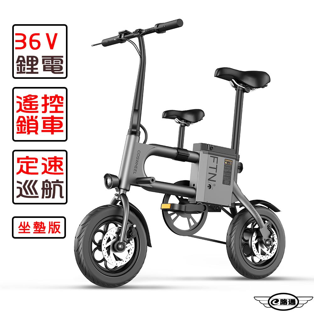 【e路通】ES-T2 親樂 鋁合金 36V鋰電 7.5AH 定速 LED燈 親子電動車-坐墊版