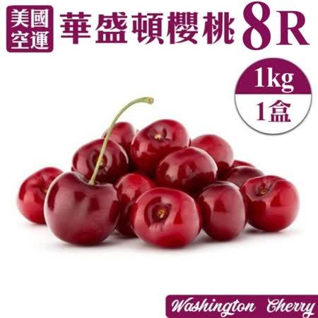 8Row 華盛頓巨無霸櫻桃1kg