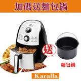 Karalla日本熱銷健康氣炸鍋(送麵包鍋)