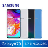 Samsung Galaxy A70 6G/128G 雙卡八核後置三鏡頭智慧手機-加碼送玻保