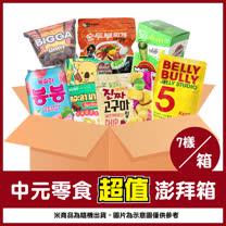 中元零食超值澎湃箱-進口零食7樣隨機組合