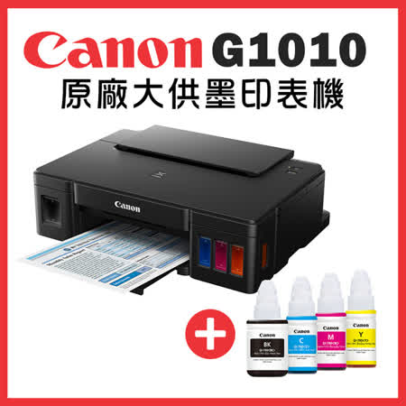 Canon PIXMA G1010  大供墨+1黑3彩墨水組