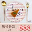 風格餐盤3件888