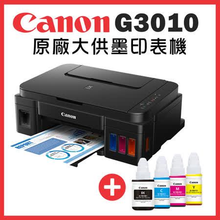 Canon G3010供墨複合機 +1黑3彩墨水組