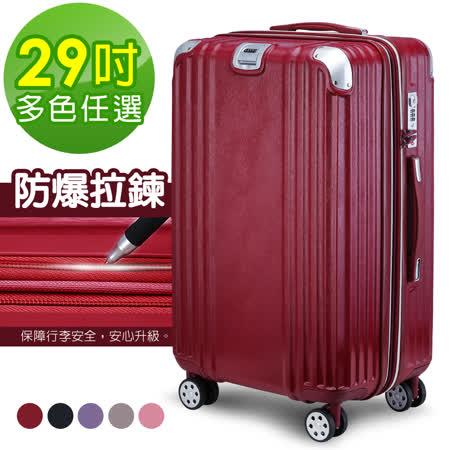 【LETTi】迷炫國度 29吋防爆拉鏈行李箱