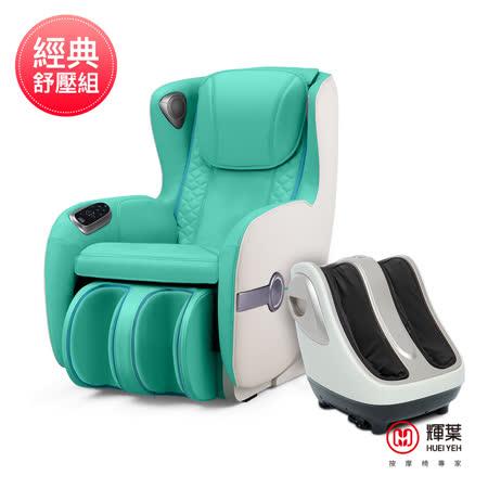 輝葉 Vsofa按摩椅 +極度深捏3D美腿機