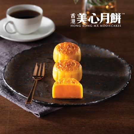 香港美心香滑奶黃禮盒