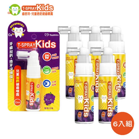T-Spray齒舒沛  兒童口腔噴霧6入組