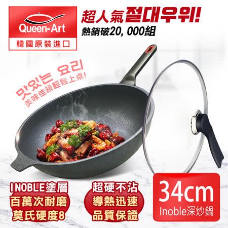 韓國Queen Art 超硬鑄造 立體塗層不沾深炒鍋34CM