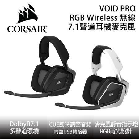 Corsair VOID PRO RGB  無線7.1聲道電競耳麥