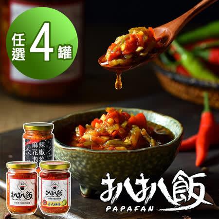 【扒扒飯】 雙椒醬/泰椒醬 任選4罐
