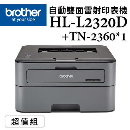 Brother HL-L2320D +TN-2380原廠碳粉匣