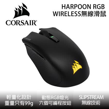Corsair HARPOON RGB三模電競滑鼠