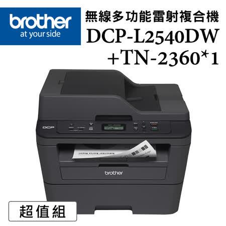 Brother DCP-L2540DW +TN-2380原廠碳粉匣